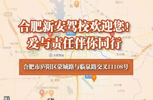 合肥新安驾校训练场地地址及乘车路线