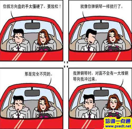 """一名""""女司机""""的快乐学车史"""