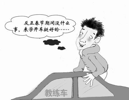 春节前合肥驾校淡季,大家报名千万不要等到年后